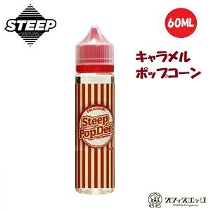 STEEP VAPORS - POP DEEZ(The Original) - 60ml/ポップディーズ/スイーツ系 リキッド ベイプ 電子タバコ vape【ニコチン0 タール0】[T-15]