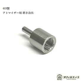 磨きぬマン【2号】アトマイザー タンク磨き用 3mm軸 治具 日本製 415製 510スレッド用 [X-17]