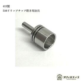 磨きぬマン【1号】ドリップチップ磨き 3mm軸 治具 日本製 415製 510規格 [H-33]