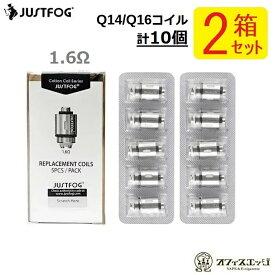 【2箱セット】【1.6Ω】JUSTFOG Compact14 Q14 Q16 交換用コイル コイル ジャストフォグ ジャストフォグ JUSTFOG Q14 Compact Kit用 スペアコイル コンパクト14 ベイプ 電子タバコ スぺアコイル vape[A-32]