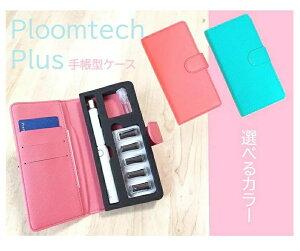 プルームテックプラス ケース Ploomtech plus コンパクト ピンク 収納 電子タバコ かわいい おしゃれ 手帳型ケース puレザー