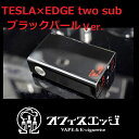 B2-03 Tesla×EDGE 【EDGE two sub MOD】◆エッジバージョン ブラック◆