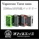 正規品 vaporesso TAROT nano 80w 内臓バッテリー