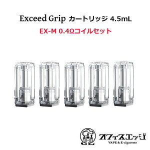 Joyetech【0.4Ωコイルセット】Exceed Grip Cartridge 4.5mL EX-M 0.4ohmコイル搭載 5個セット エクシードグリップ 交換用カートリッジ ジョイテック [X-33]