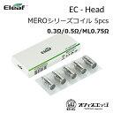 Eleaf EC Atomizer Head 交換用コイル 5個入り  Melo 3 Nano/iJust S/ iJust 2/ iJust 2 mini/Melo/Melo 2/Melo 3/Le…