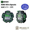 新着商品 Wotofo NiChrome Wire Spools 20ft【Ni80】【スプール付きニクロムワイヤー】【ゆうパケット送料無料】電子…
