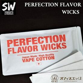 PERFECTION FLAVOR WICKS/パーフェクションフレーバーウィック/SW Vapors Creation vape ベイプ 電子タバコ コットン こっとん ビルド リビルダブル ウィック 綿 リビルド G5[A-42]