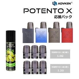自粛応援パック ADVKEN POTENTO X 応援パック POD KIT 950mAh/ポテントエックス/アドビケン/ ベイプ 電子タバコ vape pod ポット ポテントX []