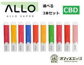 【選べる3本】 Allo Vapor Allo CBD Disposables【CBD 100mg】/使い捨て 使い切りタイプ cbdリキッド ベイプ オイル ペン カンナビジオール【ニコチン0 タール0】 []