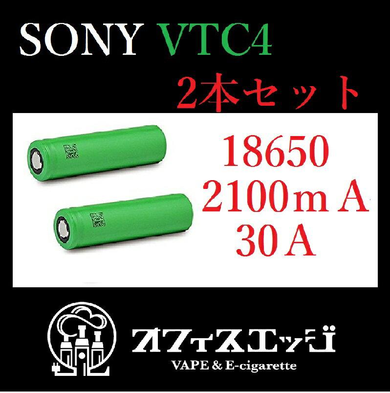 E3-10 正規品 2本セット Sony US18650 【VTC4】 18650 VTC4 2100mAh 30A High Drain バッテリー