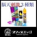 forbidden juice 新感覚【脳天刺激系リキッド3種類セット】ooze monky island duckface