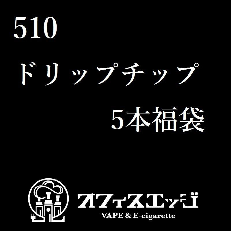 [D-26] ドリップチップ福袋 【5本セット】 ランダム driptips vape 電子タバコ DT