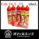 カフェドイー V2◆60mL◆CDE2◆電子タバコリキッド