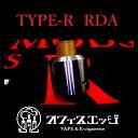 ◆TYPE-R RDA 22mm◆電子タバコ vape アトマイザー ドリッパー ビルド