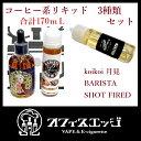 80セット再放出!【コーヒーフレーバー系3種類セット】barista+koikoi 月見+SHOT FIRED 合計170mL