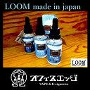 発売記念!謎プレゼント実施中!LOOM made in japan リキッド 30mL 日本国産 ルーム