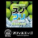 全国一斉発売6月17日 スノーフリークス ギガグリーンアップル  メンソール 青りんご スノフリ