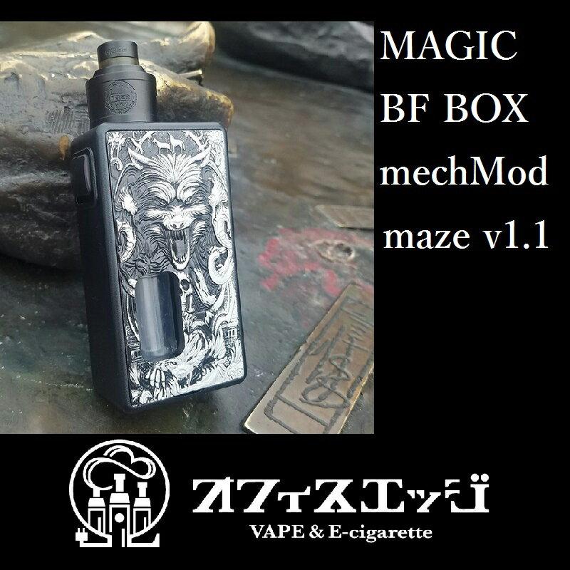 正規品 Hcigar 【MAGIC BOX BF MOD+MAZE RDA V1.1】スコンカー 電子タバコ vape メカニカルボックス モッド アトマイザー