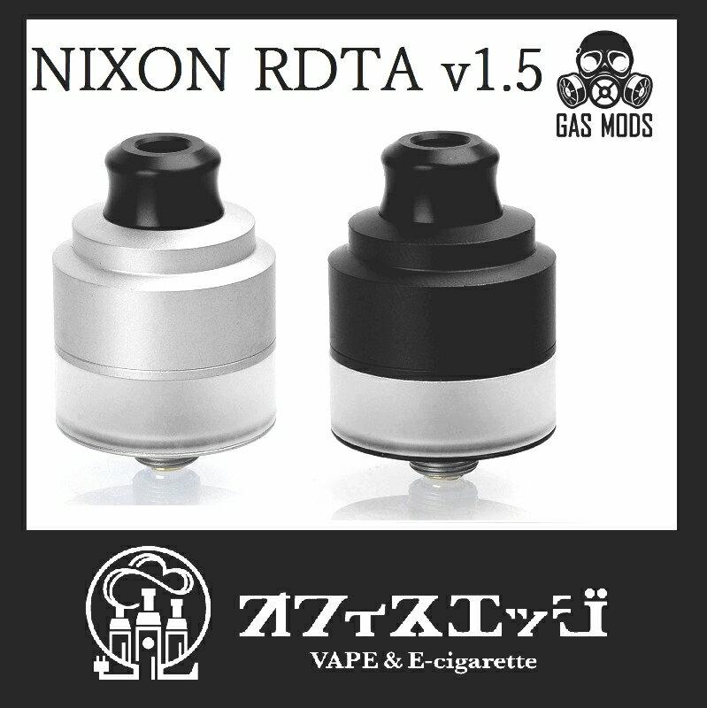 正規品 GASMODS 【NIXON RDTA V1.5】電子タバコ アトマイザー vape rdta rta