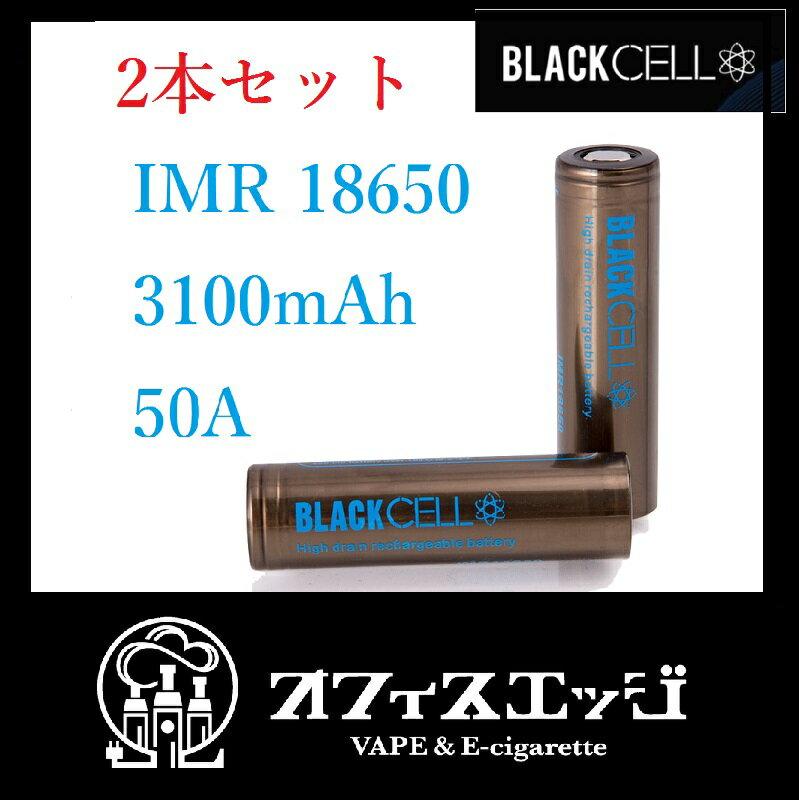 正規品 2本セット BlackCELL【IMR18650 3100mAh 50A】ブラックセル 電子タバコ vape リチウムマンガン バッテリー