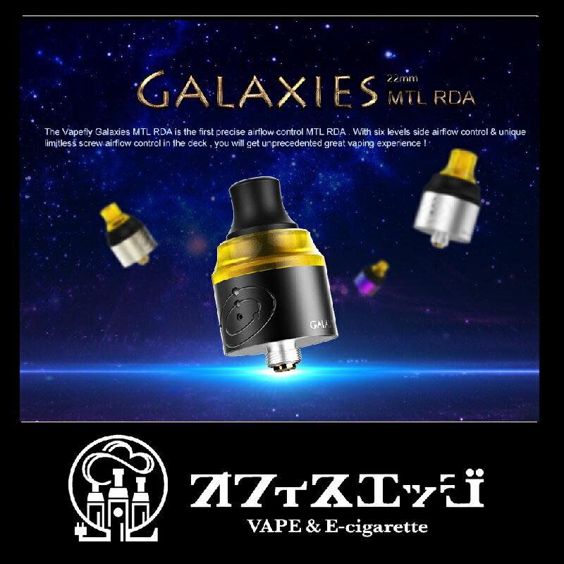 [Q-2] 正規品 Vapefly【Galaxies MTL RDA】BF対応 ギャラクシー【VAPE 電子タバコ リキッド式】