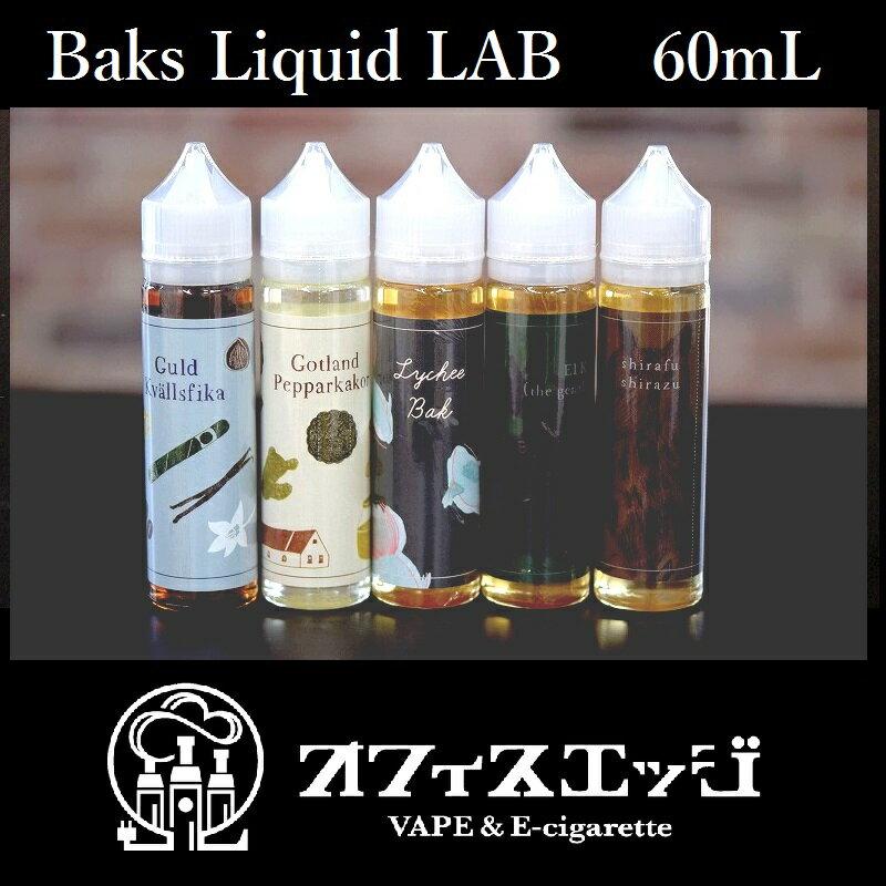 BaksLiquidLab 60ml vape リキッド バクスリキッドラボ [電子たばこ フレーバー] ニコチン0 タール0 [U-1]