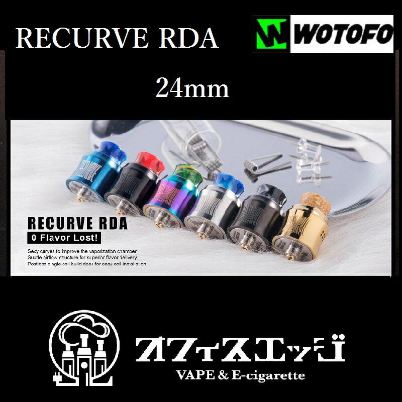 [F-7] WOTOFO【RECURVE BF RDA】 24mm ドリッパー 電子たばこ vape【VAPE 電子タバコ リキッド式】リカーブ