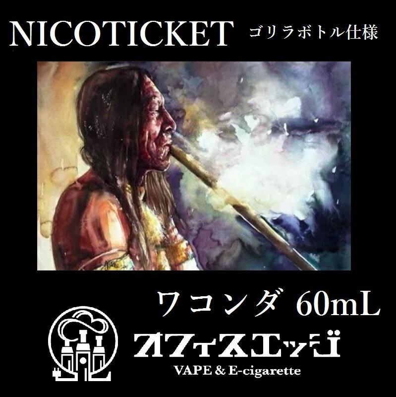 [T-23] nicoticket【Wakonda 60mL ゴリラボトル】ニコチケット ワコンダ【VAPE 電子タバコ リキッド式】ニコチケ