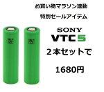 正規品VTC5バッテリーSONYソニー電子タバコ用電池MOD