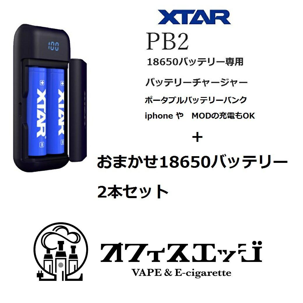サマーセール暴走枠 XTAR PB2 バッテリーチャージャー +18650バッテリー 2本セット