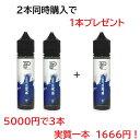 モクモクチャンス 2本購入でもう1本プレゼント ブルースラッシュ phatjuice【BLUE SLUSH 60mL】vape ベイプ リキッド …