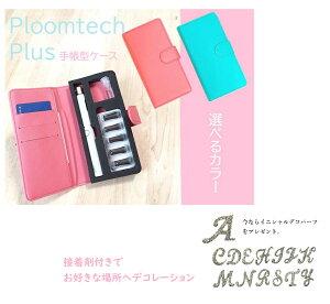プルームテックプラス ケース Ploomtech plus コンパクト ピンク イニシャル ネーム 送料無料 収納 電子タバコ かわいい おしゃれ 手帳型ケース puレザー []
