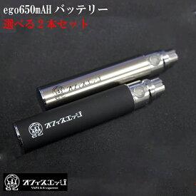 オフィスエッジロゴ ego650mAHバッテリー 2本セット 電子タバコ 本体 ブラック/メタルクローム 選べる2タイプ 電子たばこ [J-17]