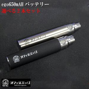 【2本セット】オフィスエッジロゴ ego650mAHバッテリー 電子タバコ 本体 ブラック/メタルクローム 選べる2タイプ ベイプ [J-17]