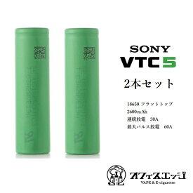 18650バッテリー 電池 SONY VTC5◇2本セット◇正規品 SonyVTC5 US18650 2600mAh 30A High Drain [電子たばこ vape vtc battery 電池 バッテリー ソニー [J-41]