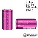 18350バッテリー 電池 Efest社 【IMR18350 700mAH 10.5A】 フラットトップバッテリー イーフェスト [電子たばこ fla…