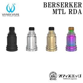 【クリアランスセール】VANDY VAPE【BERSERKER MTL RDA 18mm BF対応】 バーサーカー バンディーベイプ VANDYVAPE 電子たばこ vape RBA[F-3宅配便]