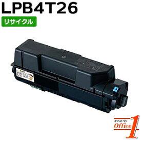 【即納品】エプソン用 LPB4T26 ETカートリッジ (LPB4T24の大容量) リサイクルトナーカートリッジ 【沖縄・離島 お届け不可】