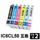 IC50 IC6CL50 【6色セット×2】 互換インクカートリッジ