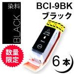 BCI-9BK(染料)6本
