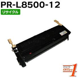 【即納品】エヌイーシー用 PR-L8500-12 / PRL8500-12 / PRL850012 EPカートリッジ (PR-L8500-11の大容量) リサイクルトナー