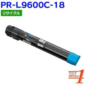 【即納品】エヌイーシー用 PR-L9600C-18 / PRL9600C-18 / PRL9600C18 シアン (PR-L9600C-13の大容量) シアン リサイクルトナーカートリッジ