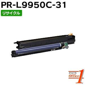 【即納品】エヌイーシー用 PR-L9950C-31 / PRL9950C-31 / PRL9950C31 リサイクルドラムカートリッジ