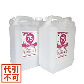 【代引き不可】エタノール除菌液 業務用 10L(5リットル×2本) エタノールアルコール75%配合 JET-E 【沖縄・離島 お届け不可】