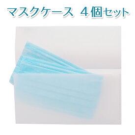 抗菌マスクケース 4個セット シンプル無地 (マスク保管、マスク入れ、マスク置き用)「日本製」 衛生 持ち運び 保管 使い捨てマスク 布マスク 使用済み