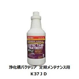 浄化槽悪臭対策に浄化槽に元気なバクテリア補充、実績が違うロービックK37JD 946ml定期メンテナンス用