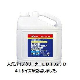 ポイント10倍、ディスポーザー対応 強力パイプクリーナー ロービックLDT32JD内容量4L