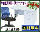 事務机 片袖机W1000+肘付きメッシュチェアセット オフィスデスクと事務椅子のセット商品 【 事務デスク 片袖 】