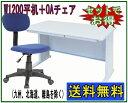 事務机 平机W1200+OAチェアセット オフィスデスクと事務椅子のセット