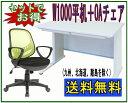 平机W1000と高機能肘付きメッシュチェアのセット  事務机と事務椅子のセット